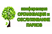 14-15 ноября - X юбилейная конференция «Парки. Indoor&Outdoor»