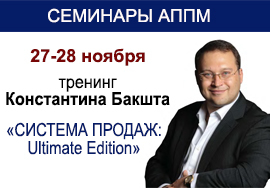 27-28 ноября - Тренинг Константина Бакшта «СИСТЕМА ПРОДАЖ: Ultimate Edition»